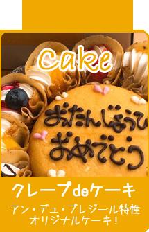 クレープdeケーキ